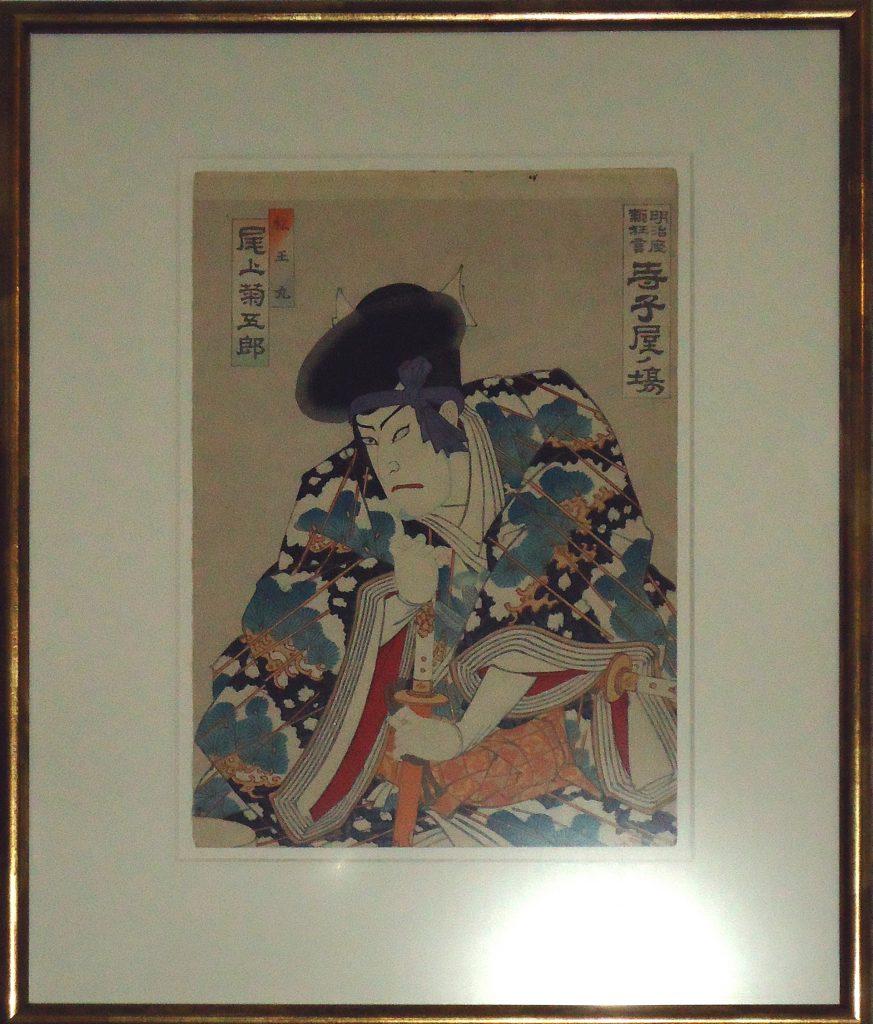 B. Kunichika Tokohara 1899